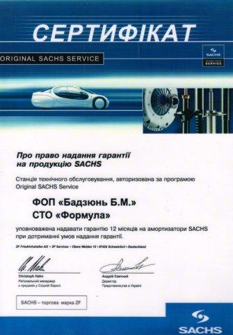 сертифыкат sachs