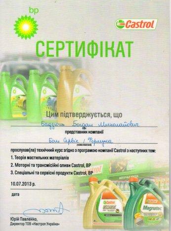 кастрол сертифікат